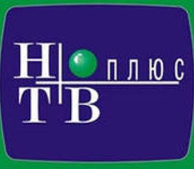 Нтв плюс в туркменистане спорт трансляции нтв плюс